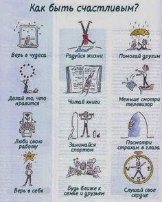 #ИНФОГРАФИКА    Как быть счастливым? #счастье  #человек #психология #жизнь