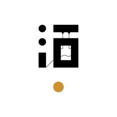 Japanese logo / 酒 | 日本酒 Bar Font Design, Lettering Design, Brand Identity Design, Branding Design, Chinese Fonts Design, Japanese Graphic Design, Typography Logo, Typographic Design, Monogram Logo