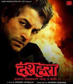 http://youthsclub.com/first-look-of-dussehra-movie-2013-poster/Dussehra-movie-2013-first-look-poster