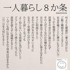 思わず送りたい!一人暮らし8か条   女性のホンネ川柳 オフィシャルブログ「キミのままでいい」Powered by Ameba
