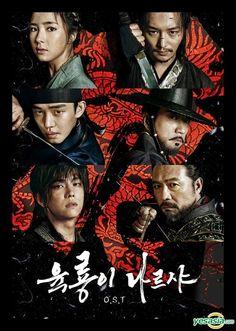 Six Flying Dragons OST