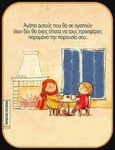 Reality Of Life, Greek Quotes, Wise Words, Family Guy, Sayings, Fictional Characters, Girls, Toddler Girls, Lyrics