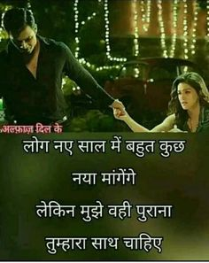 Relationship Quotes In Hindi Photo Relationship Quotes In Hindi