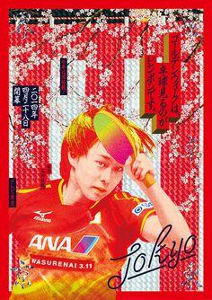 ゴールデンウィークは、卓球見るのがピンポンです。 今年は団体戦! 二〇一四年 四月二十八日 開幕 テレビ東京