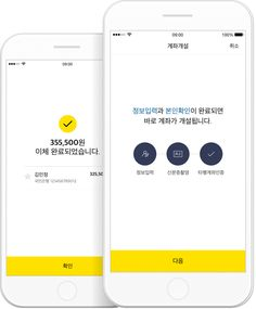 카카오뱅크 이체 이용화면 Ui Design Mobile, App Ui Design, Web Design, Mobile App Ui, Mobile Shop, Coin App, Tablet Ui, Ui Design Inspiration, App Development