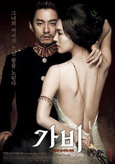 Gabi (Korean Movie - 2011) - 가비, aka Russian Coffee, 가비