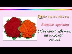Объёмный цветок Вязание крючком Volumetric flower Crochet - YouTube