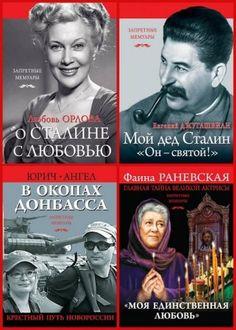 Запретные мемуары - Серия из 4 книг (2016) fb2, rtf