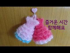 원피스 .. 함께떠볼까요 ..^^ - YouTube Doily Patterns, Crochet Videos, Diy Crochet, Crochet Flowers, Hand Embroidery, Mini, Diy And Crafts, Crochet Earrings, Projects To Try