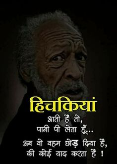 अस्मिता कुलकर्णी - Google+ Hindi Quotes Images, Shyari Quotes, Motivational Picture Quotes, Hindi Quotes On Life, Inspirational Quotes Pictures, Lesson Quotes, Girly Quotes, Romantic Quotes, Qoutes