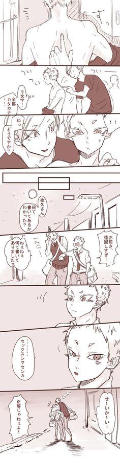 リエ夜久まとめ3 [1]