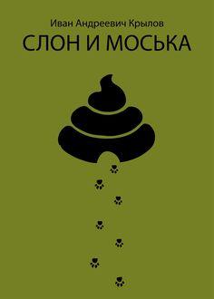 """Курс """"Проектная концептуалистика"""", задание: постер к произведению в эстетике minimal. """"Слон и моська"""