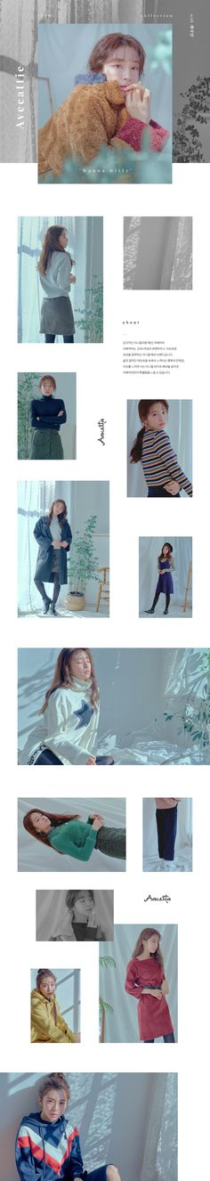 셀렉온 아베까띠 18FW 룩북 기획전 이벤트페이지 프로모션 Web Layout, Layout Design, Lookbook Layout, Catalogue Layout, Web Design, Promotional Design, Editorial Layout, Architecture Portfolio, Fashion Graphic