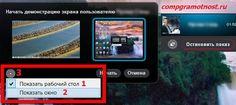 Скайп:Как показать собеседнику по Скайпу то, что происходит у Вас на экране.