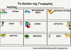 Οι Μικροί Επιστήμονες στο Νηπιαγωγείο...: Γνωρίζω το μαθητή μου 1st Day Of School, Beginning Of School, Back To School, School Starts, Greek Language, Class Management, Counseling, Crafts For Kids, Preschool