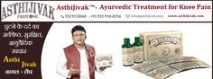 Asthijivak is one such natural remedy that heals the knee pain problem naturally. It is a mixture of oil and paste that penetrates deeper into the skin and provide relief in the affected area.