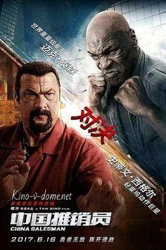Китайский продавец фильм онлайн