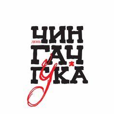 День Чингачгука Lean Design, Graphic Design, Logos, Character, Art, Art Background, Logo, Kunst, Performing Arts