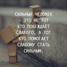 Фитхакер - Публикации Text Quotes, Wise Quotes, Inspirational Quotes, Russian Quotes, Learn English Words, Aesthetic Words, Motivational Phrases, Some Words, Quotations