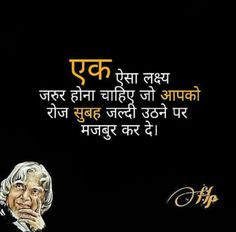 Motivational Quotes Wallpaper, Inspirational Quotes In Hindi, Motivational Picture Quotes, Love Picture Quotes, Positive Quotes, Apj Quotes, Study Quotes, Funny Attitude Quotes, Good Thoughts Quotes