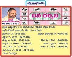 DINADARSHINI 14TH OCTOBER 2016 | FASTNEWSUPDATES.IN, Telugu News Papers, Telugu Film News, Telugu Movie News, Latest News Updates, Fast News Updates, Breaking News, News Today, Today News Headlines, Top News Stories,