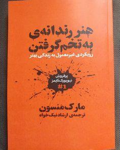 کتاب هنررندانه ی به تخم گرفتن کتاب به تخم گرفتن کتاب مارک منسون هنر رندانه ی به تخم گرفتن ارشاد نیک خواه خرید Books Free Download Pdf Free Pdf Books Pdf Books