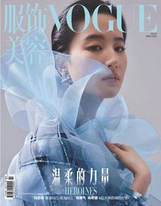 Vogue Magazine Covers, Fashion Magazine Cover, Fashion Cover, Vogue Covers, Daily Fashion, Édito Vogue, Vogue Fashion, Vogue Korea, Vogue Russia