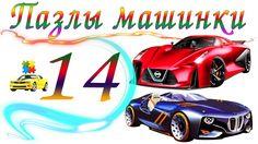 #14 Пазлы Машинки Суперкары Едут и танцуют под музыку развивающие мультики