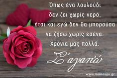 dashkool - 0 results for holiday Words Quotes, Me Quotes, Free To Use Images, Name Day, Love Kiss, Greek Quotes, Happy Anniversary, Happy Mothers Day, Holiday Parties