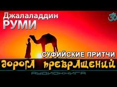Руми Джалаладдин — Дорога превращений. Суфийские притчи. (Аудиокнига, NikОsho) - YouTube