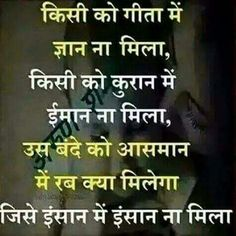 Sanjana v singh - Trend Sister Quotes 2019 Friendship Quotes Images, Hindi Quotes Images, Hindi Quotes On Life, Life Quotes, Hindi Qoutes, Poem Quotes, Wisdom Quotes, Quotations, Mixed Feelings Quotes