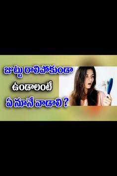 జుట్టు రాలిపోకుండా ఉండాలంటే ఏ నూనె వాడాలి ? | How To Prevent Hair Fall Oil For Hair Loss, Stop Hair Loss, Prevent Hair Loss, Castor Oil For Hair, Hair Oil, Grow Long Hair, Grow Hair, Scalp Conditions, Fast Hairstyles