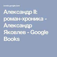Александр II: роман-хроника - Александр Яковлев - Google Books