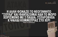 Σούλα! Funny Greek Quotes, Funny Quotes, Life Happens, Shit Happens, Funny Times, Out Loud, Best Quotes, Laughter, Haha