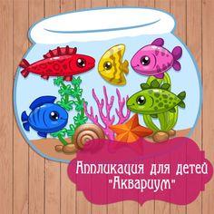 Аппликация из бумаги для детей «Аквариум», шаблоны аппликации рыбки, аквариум, океан распечатать