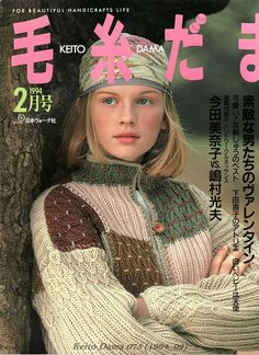 "Photo from album ""Keito Dama 075 on Yandex. Knitting Books, Crochet Books, Vintage Knitting, Baby Knitting, Knit Crochet, Crochet Hats, Knitting Magazine, Crochet Magazine, Knitting Patterns"