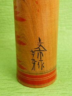 "Bunichi Kamata 鎌田文市 (1900-1984), Master Kan-nai Sato / Sakuta Sakaeri, 35.5 cm, signature | ""at 79 years"""