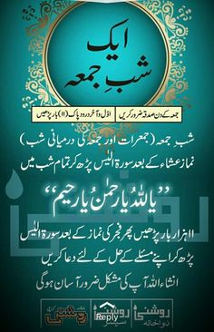 way of jannah Islamic Phrases, Islamic Dua, Islamic Messages, Islamic Teachings, Duaa Islam, Islam Hadith, Islam Quran, Islamic Love Quotes, Islamic Inspirational Quotes