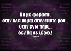 Relationship Quotes, Relationships, Me Quotes, Qoutes, Greek Quotes, Favorite Quotes, Philosophy, Life Is Good, Poetry