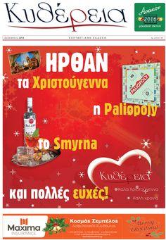 KΥΘΕΡΕΙΑ:    Κυκλοφορεί την Παρασκευή για την Αθήνα και τον ...