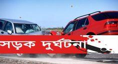 ছবি: প্রতীকী News Logo, Car, Vehicles, Automobile, Autos, Cars, Vehicle, Tools
