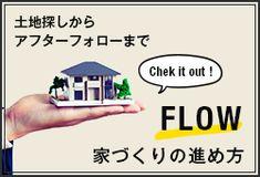 土地探しからアフターフォローまで FLOW 家づくりの進め方 リンクバナー