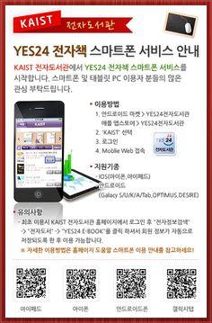 Yes24 전자책(eBook) 스마트폰 서비스 안내