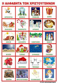 Handmade Crafts, Diy And Crafts, Crafts For Kids, Greek Christmas, Christmas Time, Learn Greek, Christmas Worksheets, Christmas Crafts, Christmas Ornaments