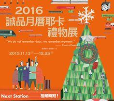 2016誠品月曆耶卡禮物展