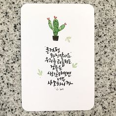 부산캘리그라피 | 펜글씨 캘리 엽서 : 네이버 블로그 Korean Words, Korean Art, Caligraphy, Diy And Crafts, Clip Art, Cards Against Humanity, Branding, Mood, Lettering