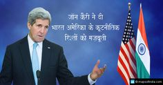 जॉन कैरी ने दी भारत-अमेरिका के कूटनीतिक रिश्तों को मजबूती World Information, Like Me, Infographic, India, Map, Delhi India, Cards, Maps, Information Design