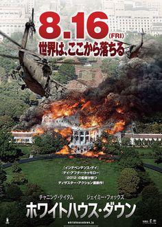 映画『ホワイトハウス・ダウン』  WHITE HOUSE DOWN