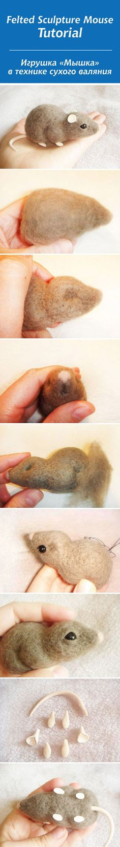 "Валяем из шерсти игрушку ""Мышку"" #felting"