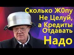 Сколько Ж0пy Не Целуй, а Кредиты Отдавать Надо - Владимир Скачко - YouTube